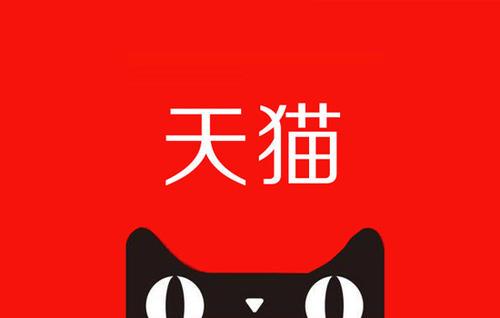 天猫和天猫国际的区别.jpg