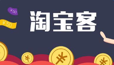 淘宝客推广怎么收费.jpg