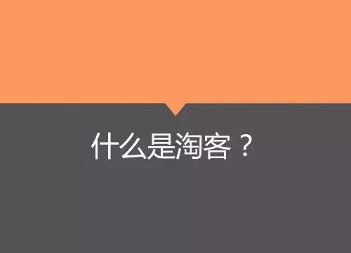 淘客推广.jpg