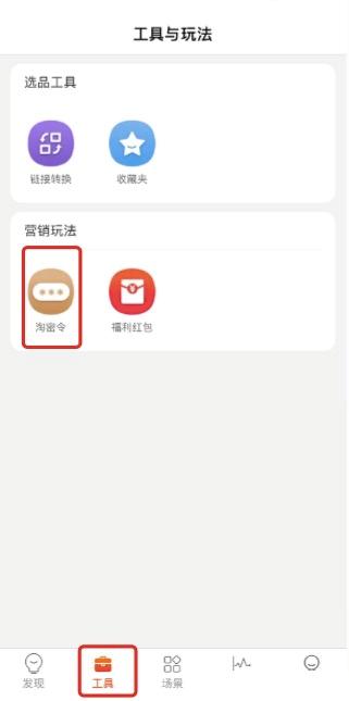 手机淘密令申请.png