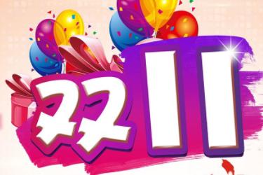 2020年双11淘礼金红包怎么领取?使用规则介绍.png
