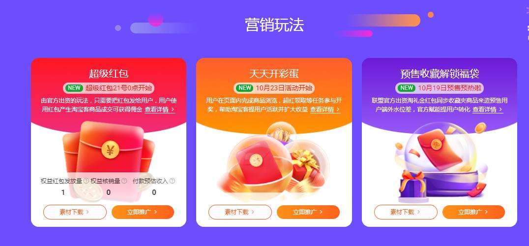 双十一淘客营销玩法.png
